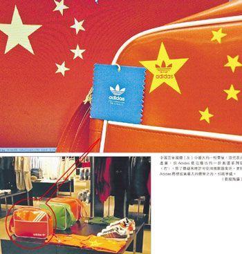 疑滥用中国五星红旗图案,可能违反《国旗法》.