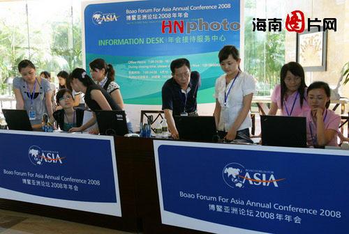 2008年博鳌亚洲论坛会场准备就绪