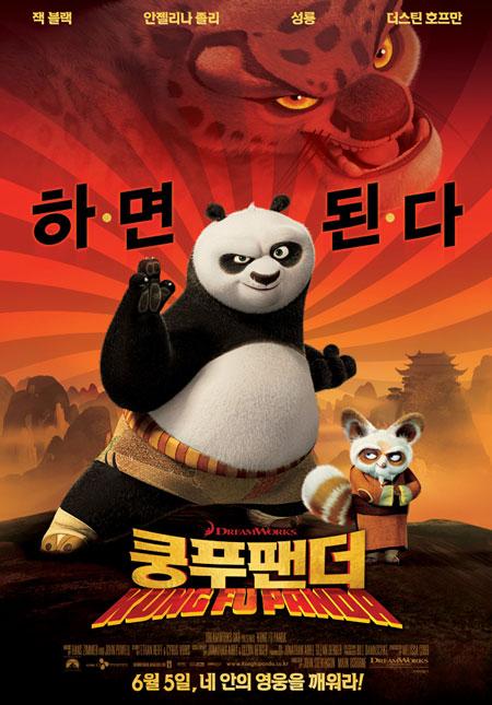 ...功夫熊猫》(Kung fu panda)日前公开了由韩国明星Rain演唱的...
