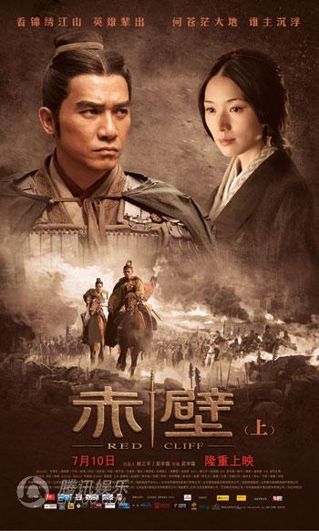 快讯 电影 赤壁 国内票房已达2.07亿元
