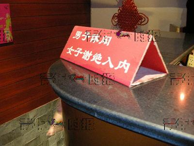 杭州端掉首个同性v智能点40智能男子淫乱(图)情趣产品浴室图片