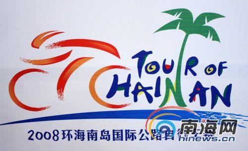 """2008""""环岛赛""""名符其实 行经海南全省18市县"""