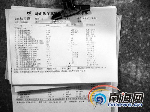 海南医学院附属医院化验单乱丢任人翻看遭质疑