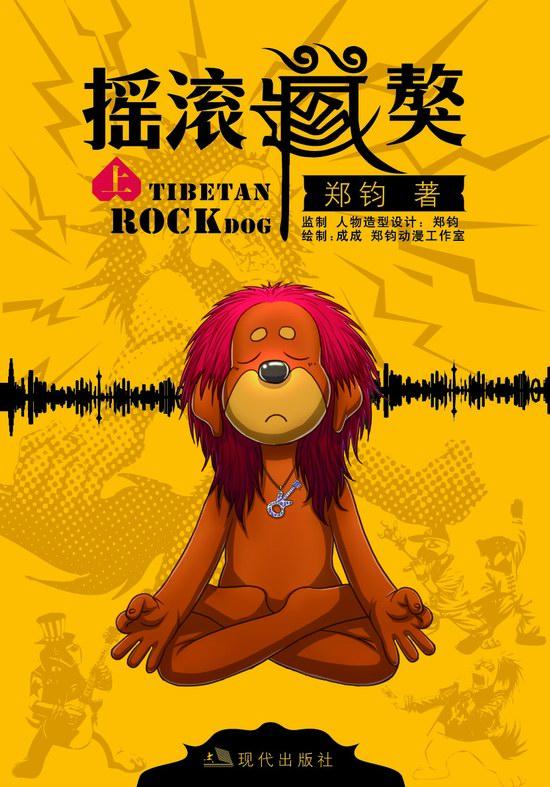 郑钧漫画《摇滚藏獒》28日北京签售
