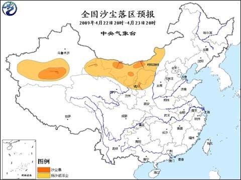 中央气象台发布沙尘天气预报 内蒙将有沙尘暴