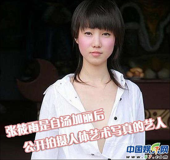 人体艺术张筱雨:美女坚持做瑜伽很好图