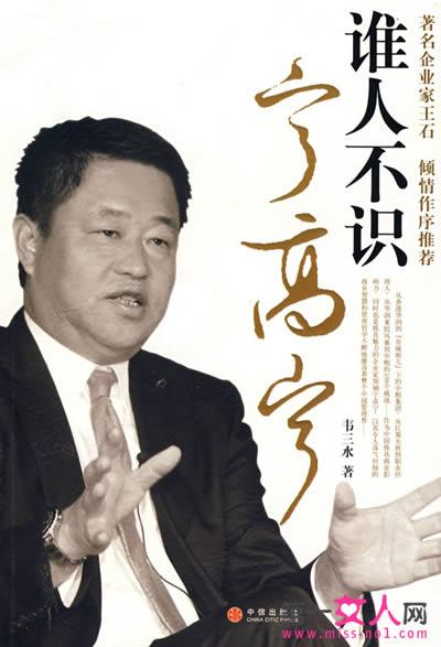 中粮集团否认宁高宁停职
