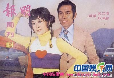 陈鸿烈 文颂娴_陈鸿烈去世 74年与潘迎紫结婚照曝光[组图]图片