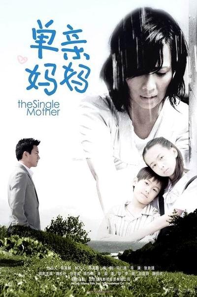 《单亲妈妈》海报