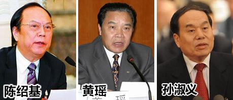 协主席黄瑶_孙淑义成陈绍基黄瑶后今年第三位被免政协主席