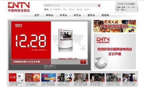 中国网路电视_中国网络电视台今开播 网络电视出现\