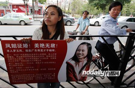 凤姐征婚条件_凤姐广州征婚无人敢爱 嫌弃海龟记者不够帅(图)