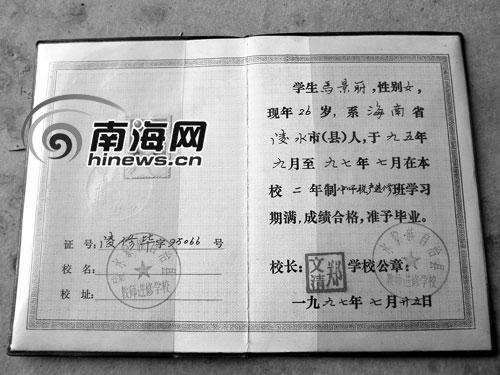 """毕业证上是正确的姓名""""马景丽"""",户口本上却变成了""""马警丽"""""""
