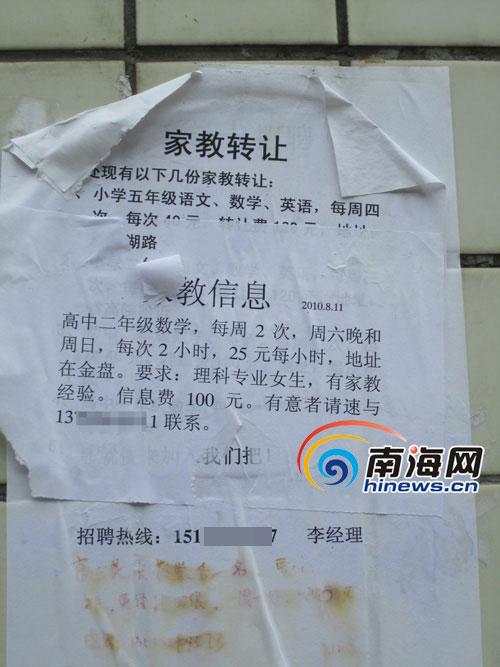 海南高校现诈骗广告 多名女大学生寻家教被骗