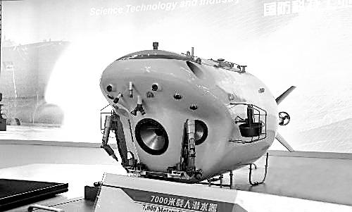 蛟龙号载人潜水器   可上九天揽月,可下五洋捉鳖,一代伟人毛泽东为中华民族描绘的这两大瑰丽梦想,今天实现了。科学技术部与国家海洋局联合在京宣布:我国第一台自行设计、自主集成研制的蛟龙号载人潜水器3000米级海试取得成功。蛟龙号最大下潜深度达到3759米,超过全球海洋平均深度3682米,并创造出水下和海底作业9小时零3分的纪录。   蔚蓝色的海洋,蕴含着中华民族的无数梦想。一代蛟龙是如何入海的?