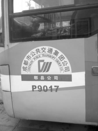 都市200多輛公交車車身英文單詞被印錯高清圖片