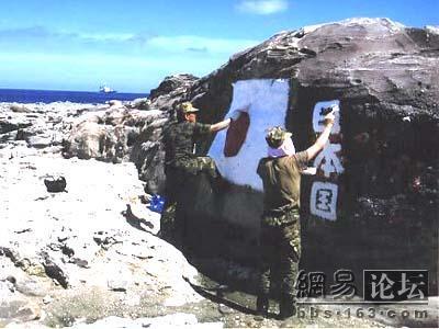 日本在钓鱼岛事实上的存在