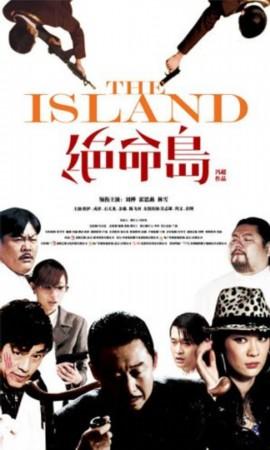 岛取景拍摄的电影,《绝命岛》取景去年闹得沸沸扬扬的深圳海