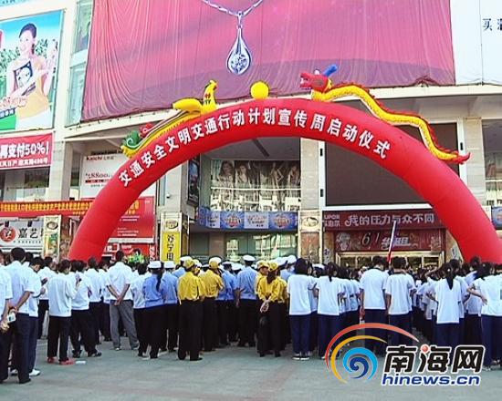 单位的市民参加三亚市文明交通行动计划宣传周启动仪式(南海网记图片
