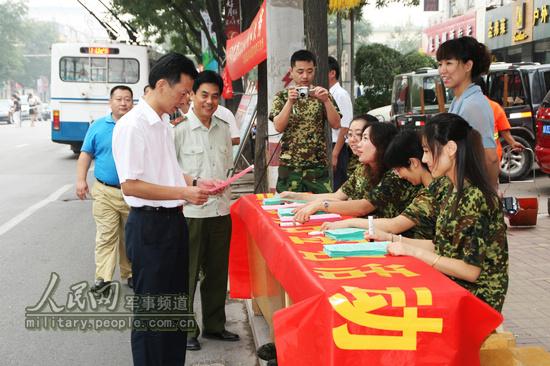 国务院,中央军委关于国防建设的方针政策和《国防教育法》,《全民国防