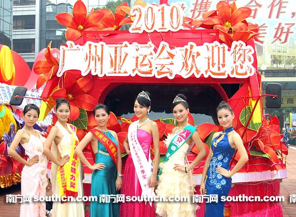 2010世界旅游日 花车嘉年华喜迎亚运