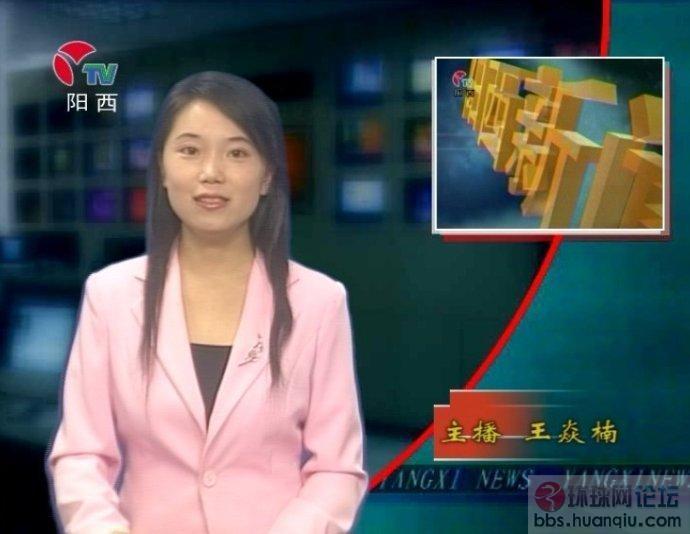 而视频的女主角被传是广东阳西某电视台女主播王某某.