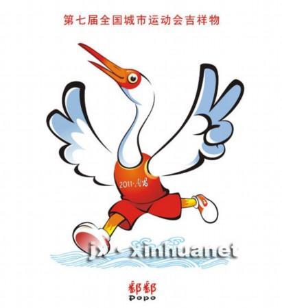 第七届全国城市运动会会徽,吉祥物,主题口号发布