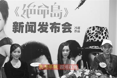 绝命岛 导演自信影片很惊悚 称很有中国特色