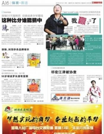 各地媒体关注申思祁宏被协查 三湘都市报版面