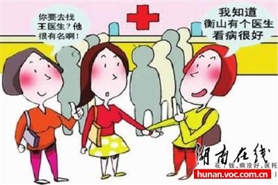 """3千买回不值百元中药 病友千元""""通缉""""黑心医托"""
