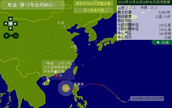 滚动 海南省气象台最新天气预报