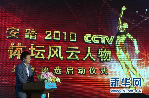 CCTV2010体坛风云人物 评选在京启动