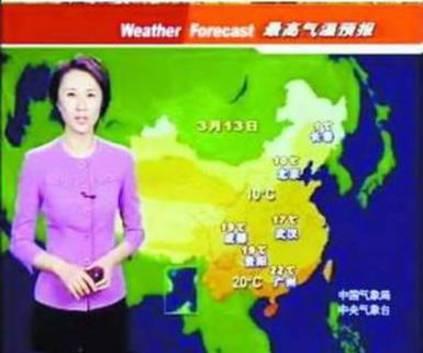 世界各地美艳天气预报员比拼(组图)