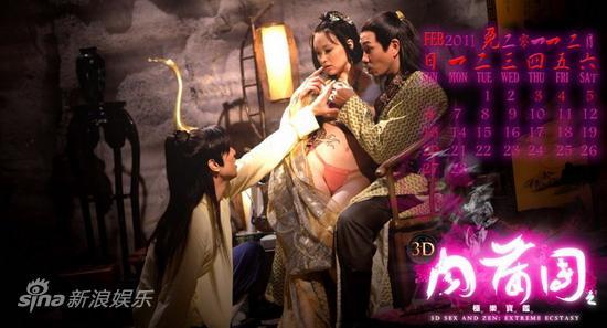 新浪娱乐讯 今日(11月9日),新浪娱乐独家曝光电影《3d肉蒲团》2011