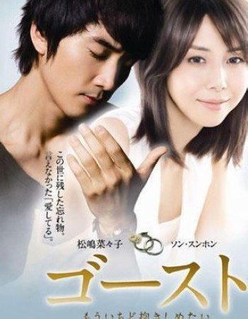 人鬼情未了 亚洲版将在新加坡泰国等地上映