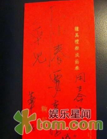 偶像刘德华的红包及祝福图片