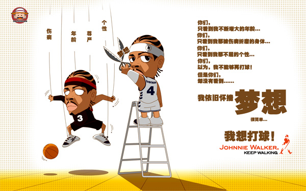 大嘴泉出品 NBA海报下载 我的梦想系列之艾佛森篇