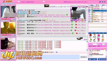 中文色情视频网_24省区的利用互联网视频聊天,表演淫秽动作,传播色情信息的犯罪团伙
