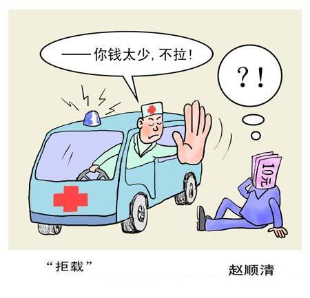 河南许昌120急救车被指拒载患者 须去指定医院