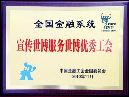 中国大地保险公司工会受到表彰