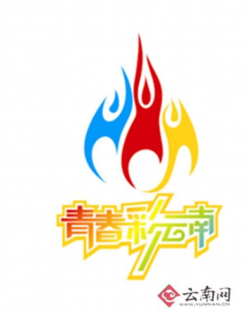 跃参与,为品牌标识设计献计献策.经过层层选拔,最终云南民族大学