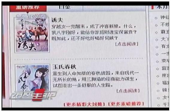盛大文学网站涉黄 黄色小说文字图片惊人[图]_