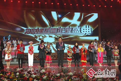 我省原创动画 彩云南 喜获2010中国动画年会评委会特别奖