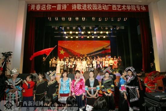 青春送你一首诗 诗歌朗诵走进广西艺术学院校园