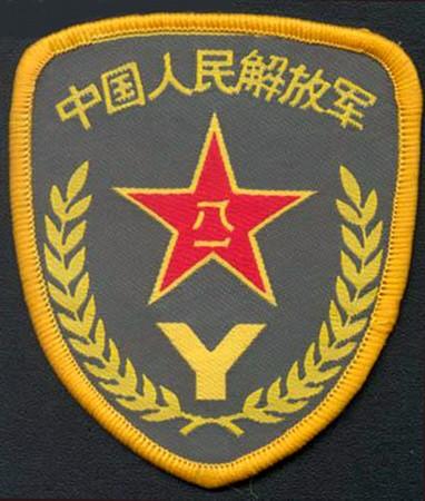 中国人民解放军预备役部队臂章-广东拟将预备役部队经费纳入地方财