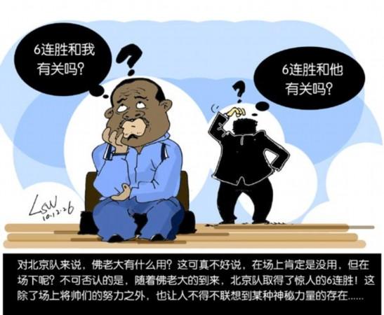 CBA漫画:弗老大是幸运神 神秘力量助北京连胜