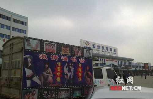 长沙汽车南站电影院表演艳舞色诱乘客(组图)