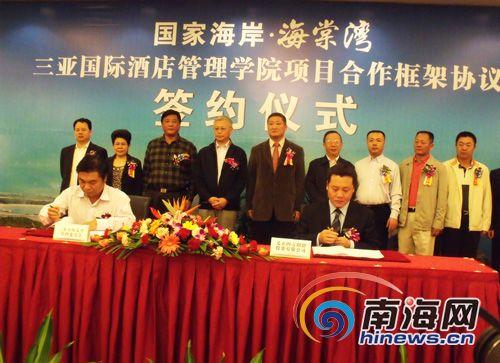 三亚国际酒店管理学院将落户海棠湾