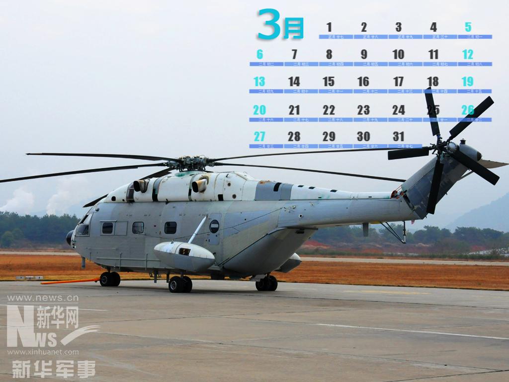 2011年军事主题月历[组图]