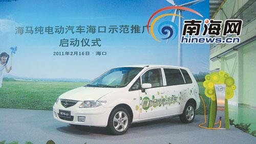 标识……今天上午,海马纯电动汽车海口示范推广启动仪式在一高清图片